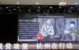 东西部扶贫协作杭州在行动 今年59名挂职干部赴一线