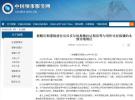 外交部提醒中国公民近期谨慎前往厄瓜多尔