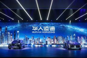 """造车新势力华人运通发布""""三智""""战略 三款概念车亮相"""