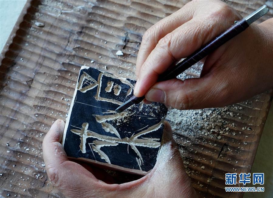 古泥艺术馆:研究和传承陶瓷印技艺 引陶瓷印爱好者来交流