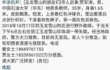 中国石油大学一教师在玉龙雪山附近失联 正进行野外勘探