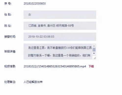 贵州女子求助河南警察却在江西被解救 这是怎么做到的
