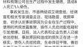 河南兰考丙烷爆燃事故致8死1伤 丙烷泄漏应怎样处理?