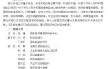 国办调整国务院关税税则委员会 国务委员肖捷任主任