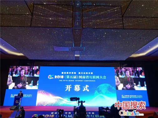 建设数字河南 河南省互联网大会今开幕