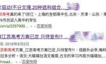 网传江苏明年确定参加新高考 官方辟谣:假的!