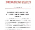 11月28日起 鄭州航空港區將實施機動車單雙號限行