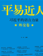 New book on President Xi Jinping's diplomatic philosophy hits the shelves