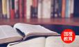 河南下半年中小学教师资格面试11日起报名 明年1月开考