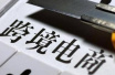 北京等地明年起实施跨境电商零售进口监管新政