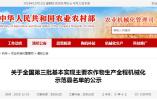 最新公示!河北7县要全国示范