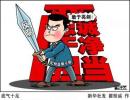 财政部原副部长张少春受审:被控受贿6698余万元