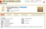 天津权健足球俱乐部已进行工商更名