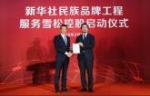 新华社民族品牌工程服务雪松控股启动仪式在京举行