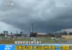 只有9分钟逃命!美国数年来最致命龙卷风致23人死