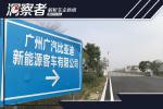 """首探广汽比亚迪:补贴退坡笼罩下的""""寂静岭"""""""