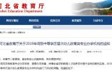 河北省最新调整11校幼儿教育类专业办学资质