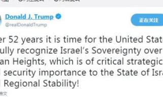 特朗普又放火!美国承认以色列对戈兰高地享有主权 争议持续52年