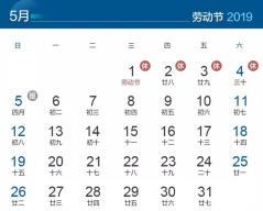 权威通知来了!五一放假由1天调整为4天 5月1日到4日放假调休