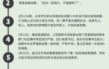 """成都七中食品安全事件反转 家长群为何屡成谣言""""帮凶""""?"""