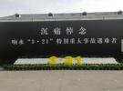 """江苏响水化工厂爆炸遇难者""""头七""""官方举行集体悼念 搜救正式结束"""