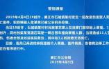广东廉江一村民酒后驾车撞向聚餐人群 致3死8伤