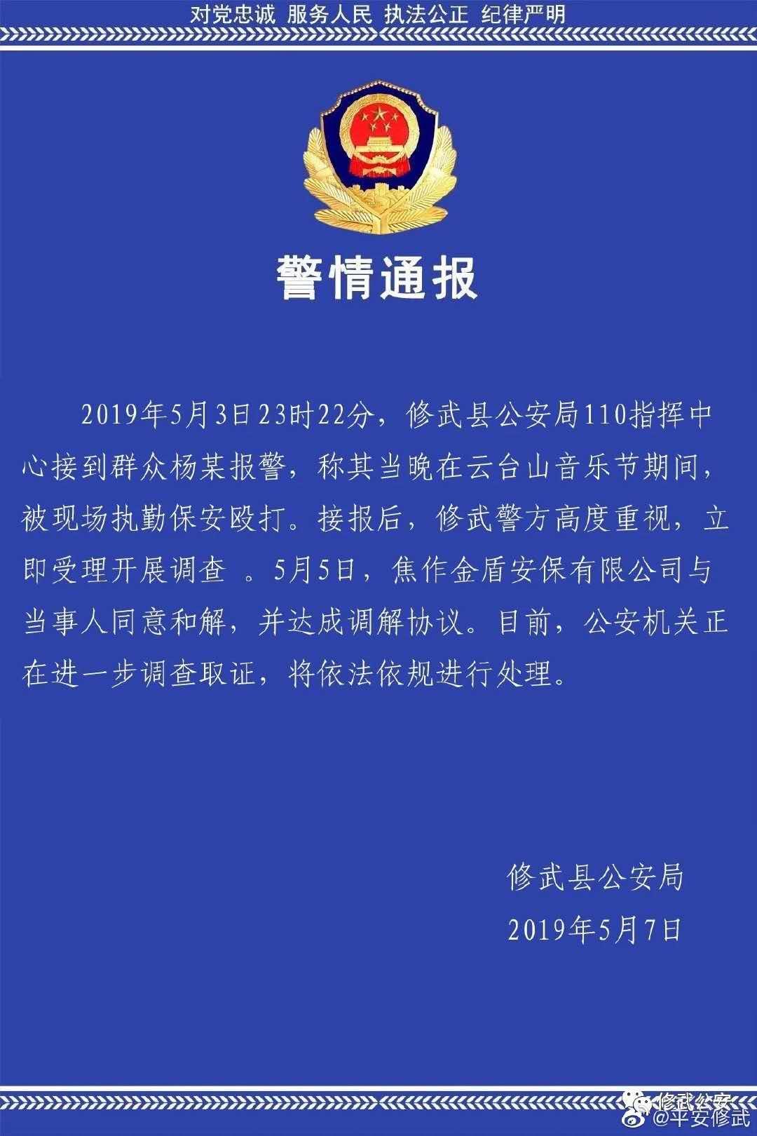 通报!云台山音乐节观众遭保安殴打 修武县警方:双方和解 正在进一步调查