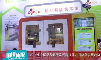 2019北京国际幼教展呈现科技化智能化发展趋势