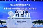 第三届未来网络发展大会在江宁隆重开幕