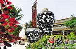 磁县磁州窑文化创意产业园主体工程基本建成