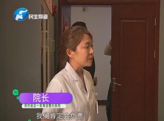 18歲少女做整手術失敗后母親要求全額退款 鄭州諾亞一家美容醫院:這是敲詐