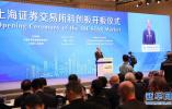 科创板开板!中国资本市场迎来历史性时刻