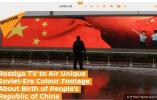 【中国那些事儿】庆祝建交70周年 俄罗斯将首播新中国成立珍贵影片