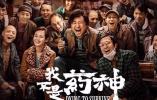 第28届金鸡百花电影节将开幕 《我不是药神》等六影片角逐最佳故事片