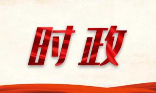 【中国稳健前行】集中力量办大事的显著优势
