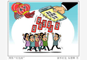 """春节将迎网络""""红包雨"""":短视频平台发力 情感与趣味更突出"""
