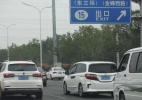 北京交警:目前对京牌车进京及行驶无相关限制措施