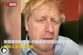 英国首相约翰逊转入重症监护室 多国政要对其致以慰问