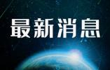 北京:拟提高随地吐痰等行为??疃疃?情节严重的罚200元