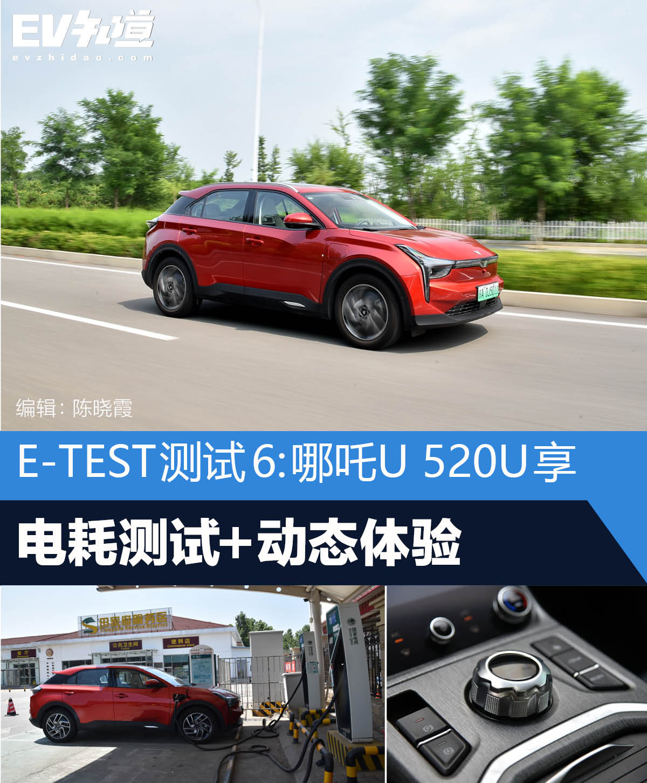 E-TEST測試6:哪吒U 520U享電耗測試+動態體驗