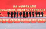 国道107鹤壁境改线新建、省道304内浚界至杨小屯段改建工程开工暨鹤辉高速公路复工仪式举行