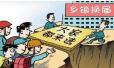 """347名县级人大常委会负责人齐聚北京集中""""充电"""""""