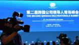 第二届跨国公司领导人青岛峰会开幕