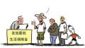 东营:农村居民最低生活保障提高到每人每年4500元