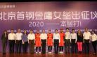 北京首钢金鹰女垒 即将出征美国垒球职业联赛