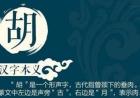 您的姓氏发源地在哪里?中国25大姓氏起源!