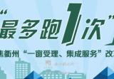 """衢州市出台深化""""最多跑一次""""改革指导意见"""