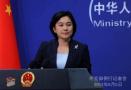 外交部回应赞比亚抓31名中国公民:反对选择性执法