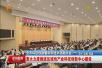 徐州市科技创新暨科学技术奖励大会:更大力度推进区域性产业科技创新中心建设