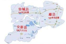 徐匡迪:雄安新区规划方案预计6月底提交中央审查